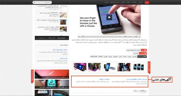 تبلیغات در وبلاگینا