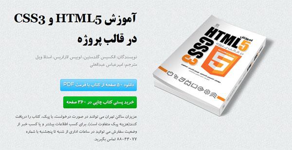 آموزش HTML5 و CSS3 در قالب پروژه
