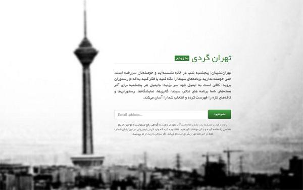 تهرانگردی باایمیل