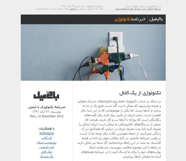 خبرنامه تکنولوژی باایمیل