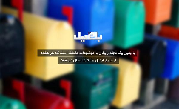 baaemail-homepage.jpg