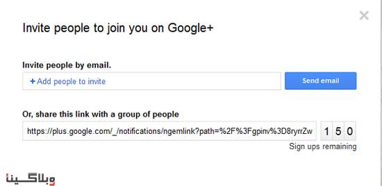 gplus-invites.jpg