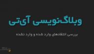 وبلاگنویسان آیتی، قاتلان وبلاگستان!