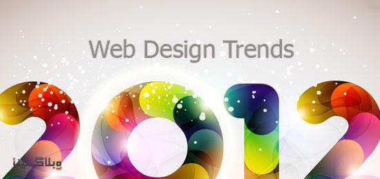 web-design-trends-2012.jpg