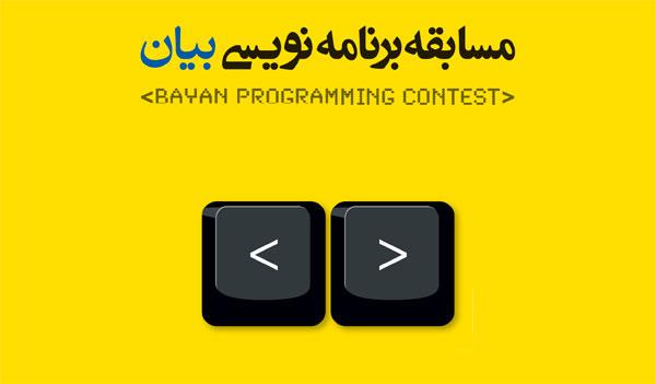 bayan-contest-poster2.jpg