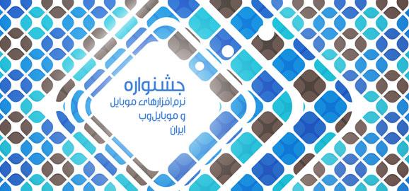 iranappfest92.jpg